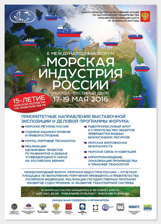 Морская индустрия России плакат дипломы cd Дизайн плаката дипломов и cd