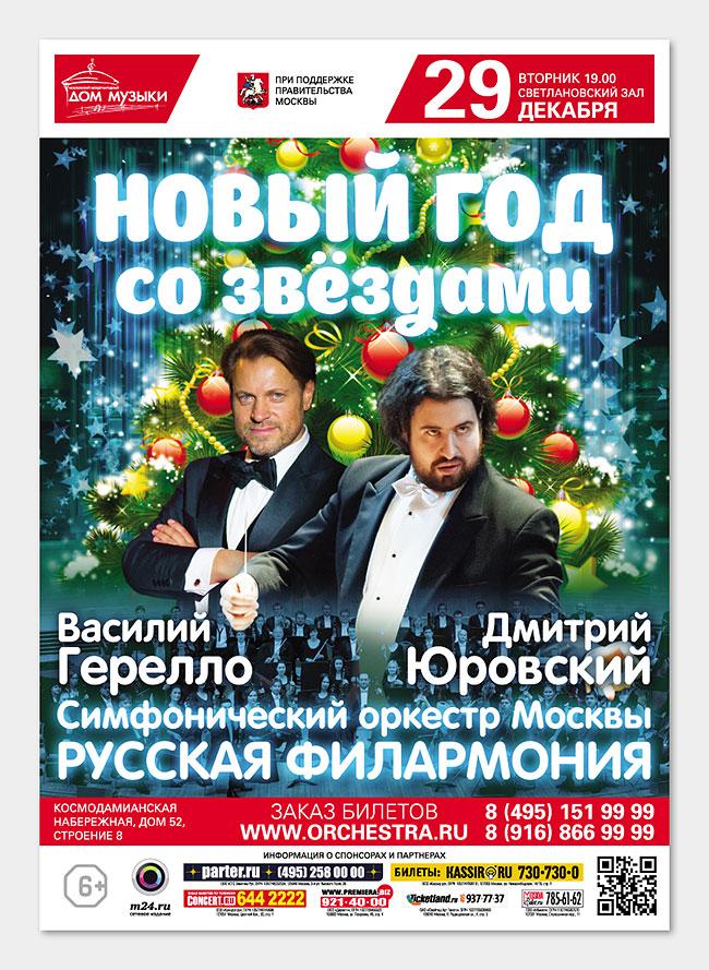 Афиша Москвы 20172018 Куда сходить в Москве в театр на